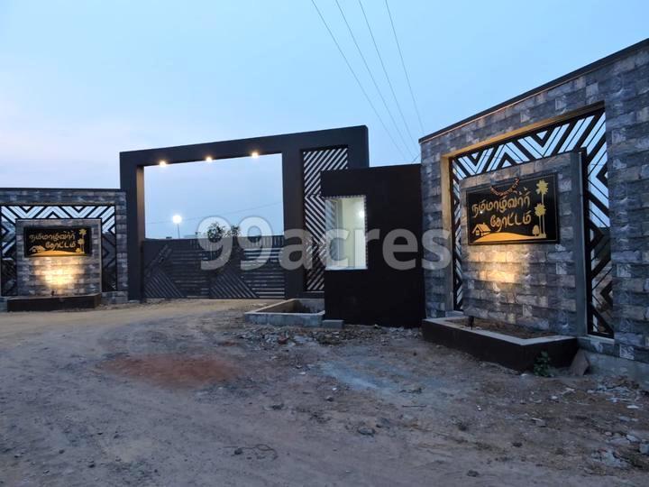 Nammazhvar Thottam Entrance