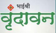 LOGO - Bhaishree Vrundavan
