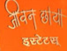LOGO - Bhima Jeewan Chhaya Estate