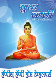 LOGO - Hapys Buddha Nagari