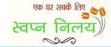 Virasat Swapn Nilay Jaipur