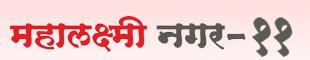 LOGO - Mahalaxmi Nagar 11