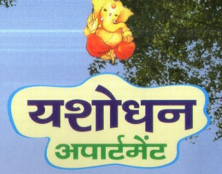 LOGO - Siddhivinayak Yashodhan Apartment