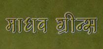 Logo - Arsha Infra Madhav Greens Lucknow